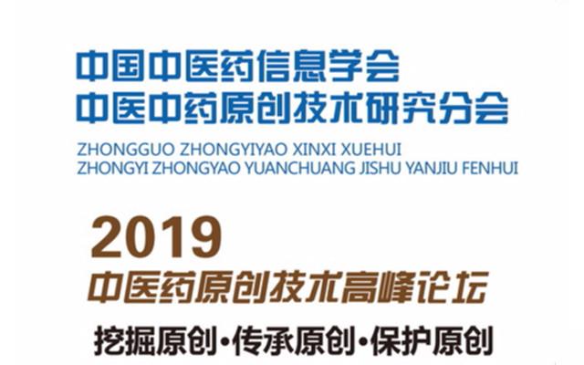 2019中医药原创技术高峰论坛(石家庄)