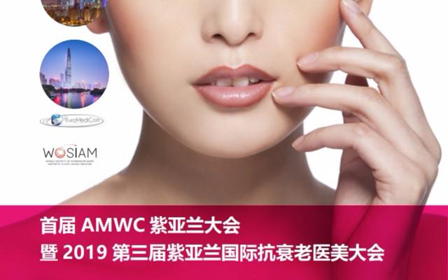 AMWC2019第三届紫亚兰国际抗衰老医美大会(深圳)