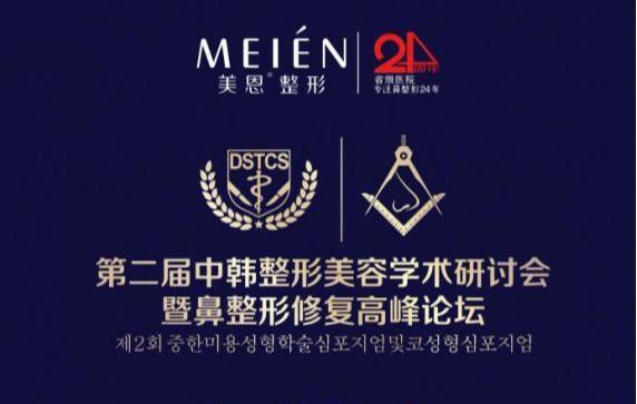 第二届中韩整形美容学术研讨会2019(广州)