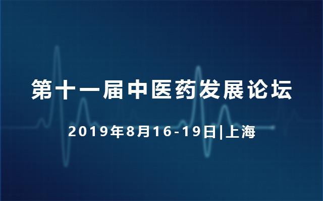 第十一届中医药发展论坛2019(上海)