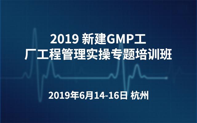 2019 新建GMP工厂工程管理实操专题培训班(杭州)