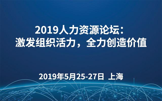 2019人力资源论坛:激发组织活力,全力创造价值(上海)