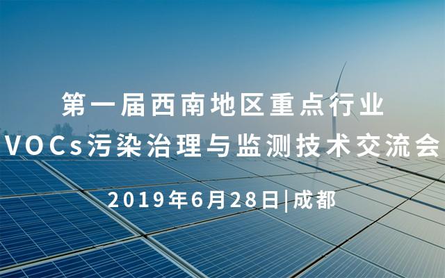 2019第一届西南地区重点行业VOCs污染治理与监测技术交流会(成都)