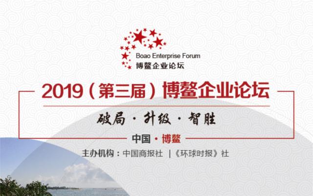 2019(第三届)博鳌企业论坛 琼海