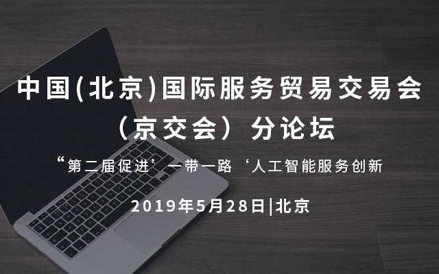 2019中国(?#26412;?国际服务贸易交易会(京交会)分论?#22330;?#31532;二届促进'一带一路'人工智能服务创新