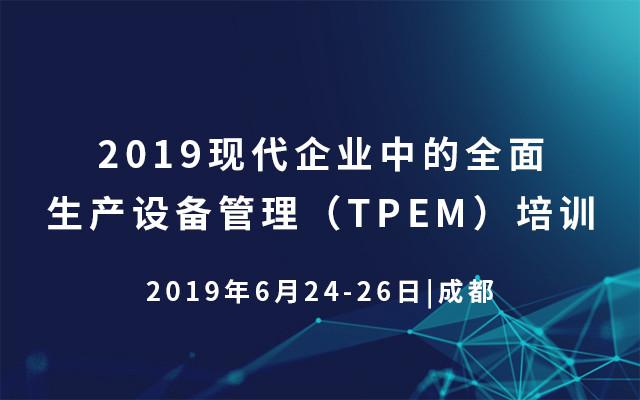 2019现代企业中的全面生产设备管理(TPEM)培训-6月成都站