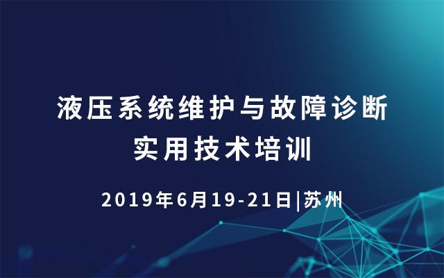 2019液压系统维护与故障诊断实用技术培训(6月苏州班)