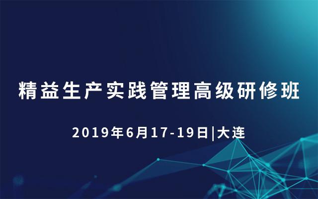2019精益生产实践管理高级研修班(6月大连班)