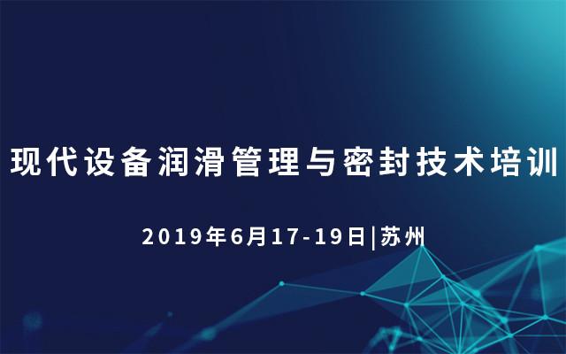 2019现代设备润滑管理与密封技术培训(6月苏州班)
