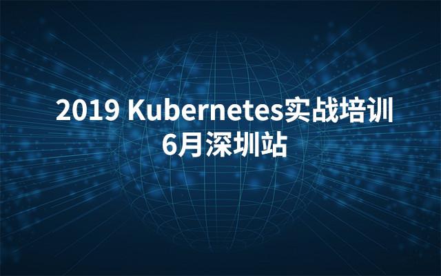 2019 Kubernetes實戰培訓 | 6月深圳站