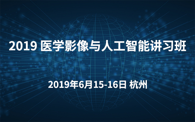 2019医学影像与人工智能讲习班(杭州)