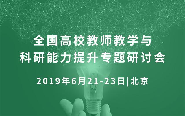 2019全国高校教师教学与科研能力提升专题研讨会(北京)