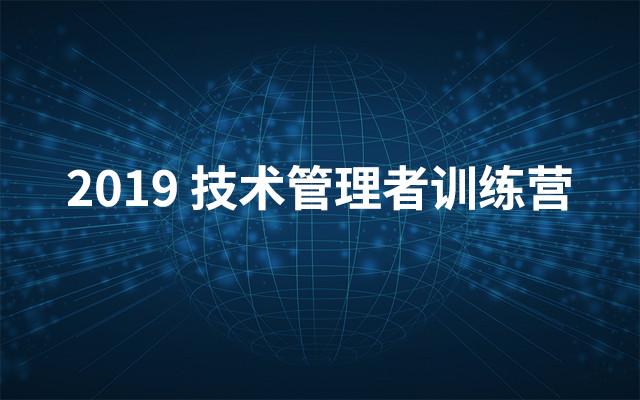 2019技术管理者训练营(6月北京班)