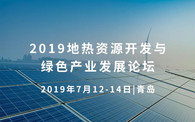 2019地热资源开发与绿色产业发展论坛(青岛)