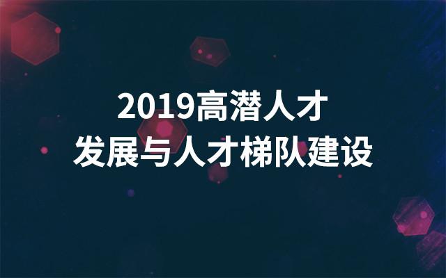 2019高潜人才发展与人才梯队建设(7月深圳班)