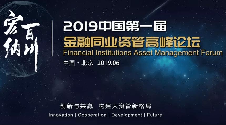 2019中国第一届金融同业资管高峰论坛(北京)