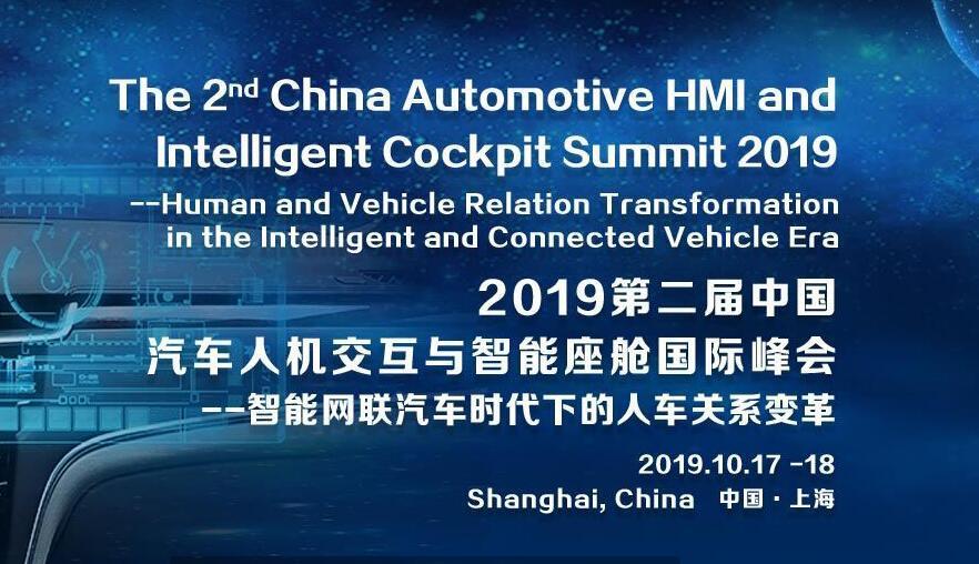 2019第二届中国汽车人机交互与智能座舱国际峰会(上海)