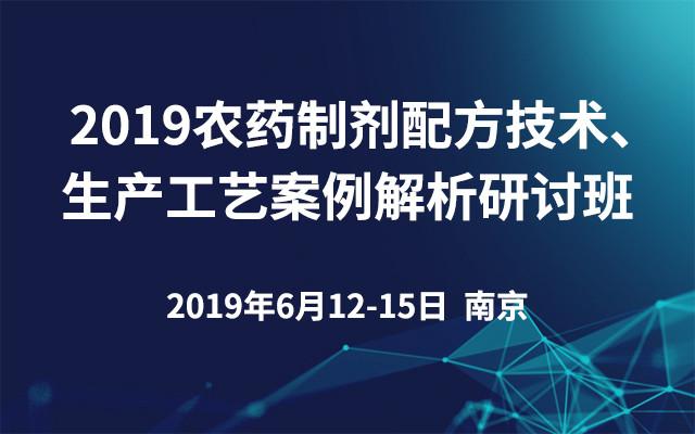 2019农药制剂配方技术、生产工艺案例解析研讨班(南京)