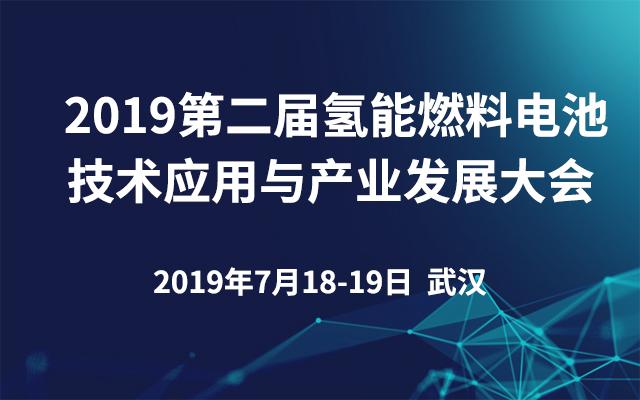 2019第二届氢能燃料电池技术应用与产业发展大会(武汉)