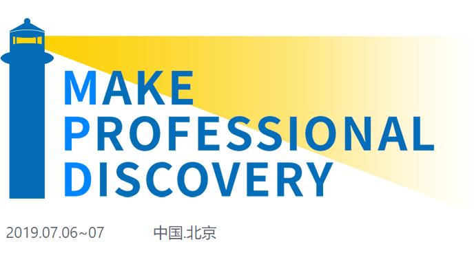 第43届北京MPD软件工作坊2019(7月北京)