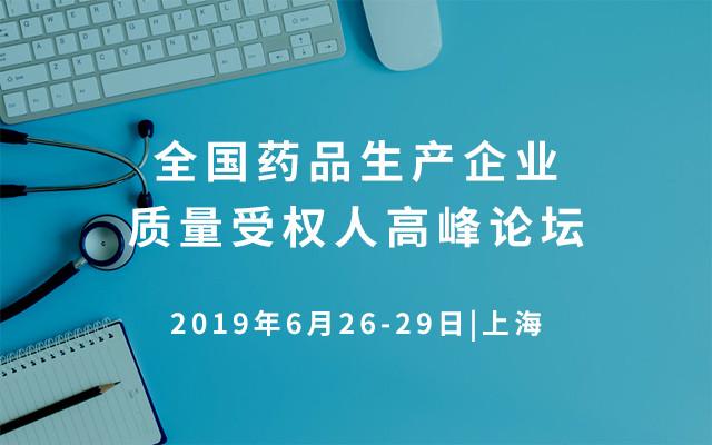 2019全国药品生产企业质量受权人高峰论坛(上海)