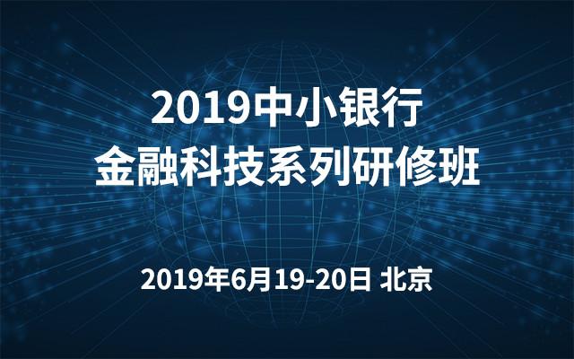 2019中小银行金融科技系列研修班(北京)
