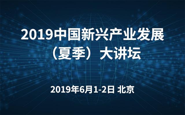 2019中国新兴产业发展(夏季)大讲坛(北京)