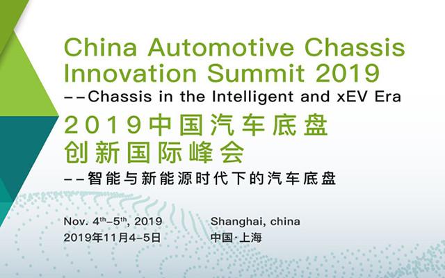 2019中國汽車底盤創新國際峰會(上海)