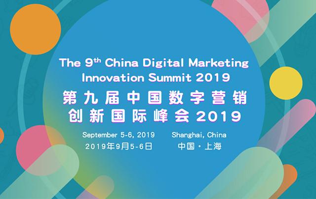 2019第九届中国数字营销创新峰会(上海)