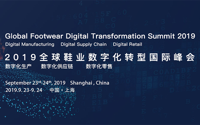 2019全球鞋业数字化转型创新国际峰会(上海)