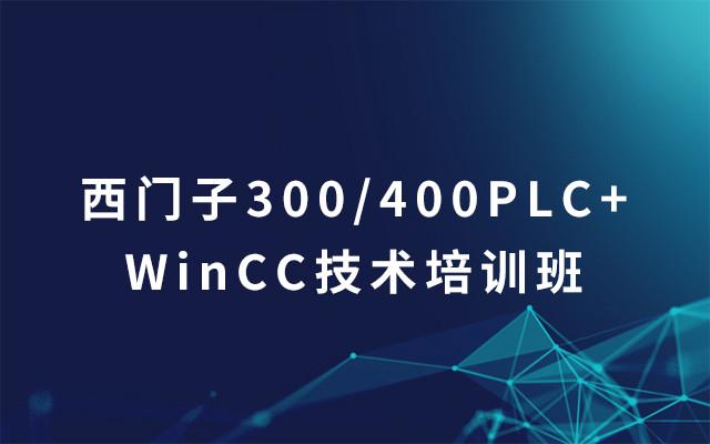 7月杭州专场-西门子300/400PLC+WinCC技术培训班2019