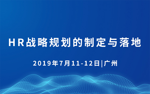 2019HR战略规划的制定与落地(7月广州班)