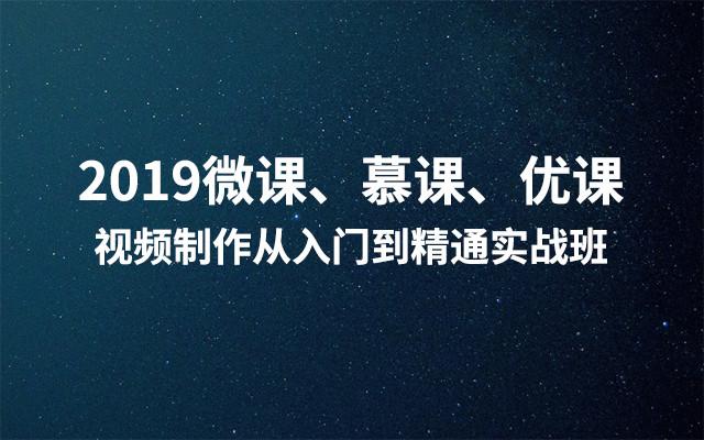 2019微课、慕课、优课视频制作从入门到精通实战班 (6月北京班)