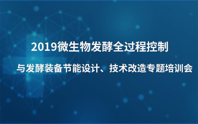 2019微生物发酵全过程控制与发酵装备节能设计、技术改造专题培训会(济南)
