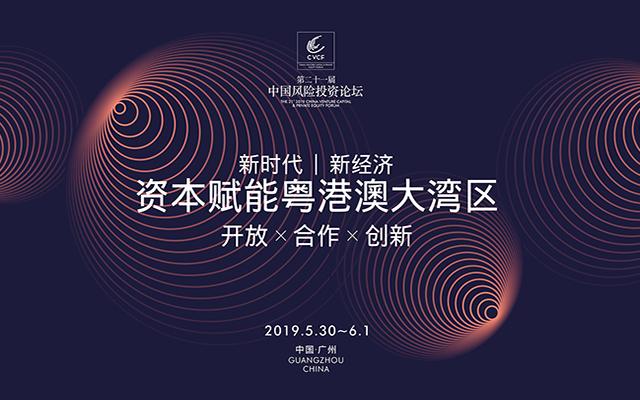 2019(第二十一届)中国风险投资论坛(广州)