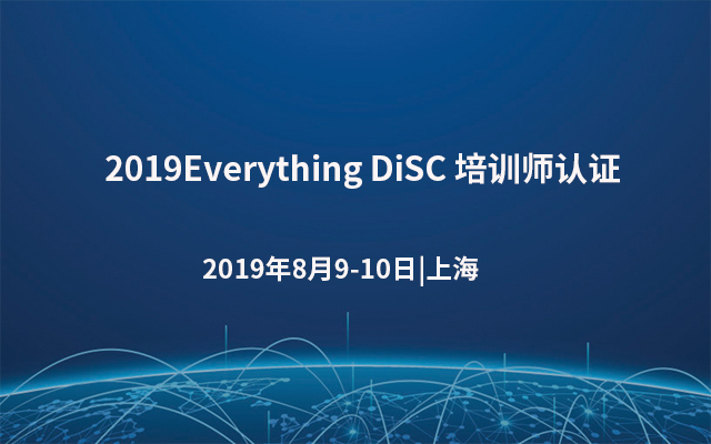 2019Everything DiSC 培训师认证(8月上海班)