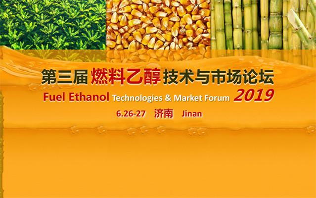 2019第三届燃料乙醇技术与市场论坛(济南)