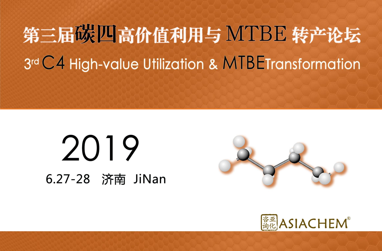 第三届C4高价值利用与MTBE转产论坛2019(济南)