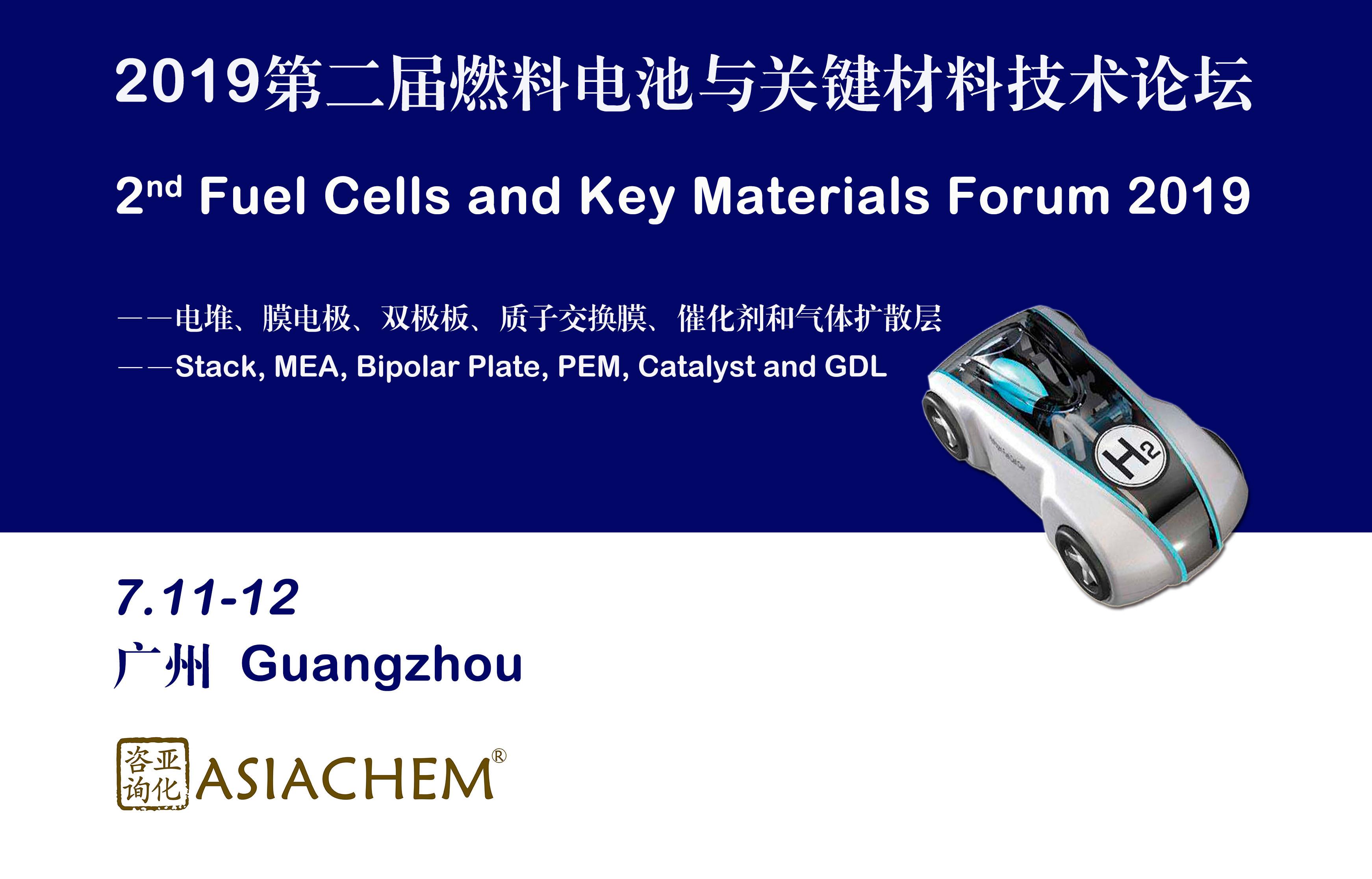 2019第二届燃料电池与关键材料技术论坛(广州)