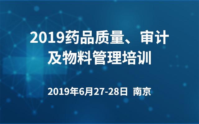 2019药品质量、审计及物料管理培训(南京)