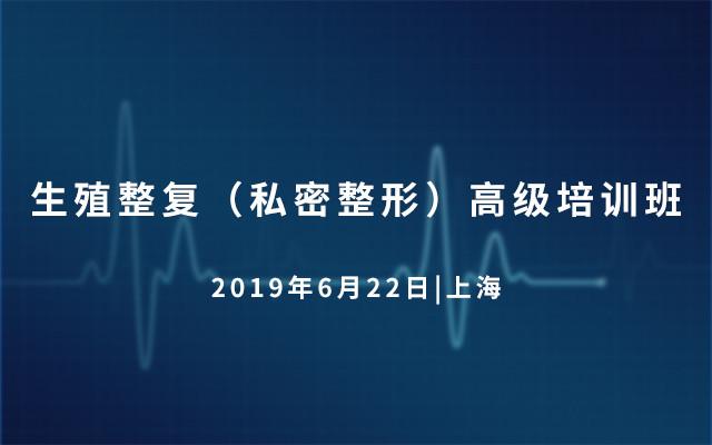 2019年生殖整复(私密整形)高级培训班(6月上海站)