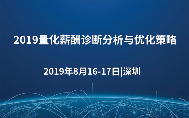2019量化薪酬诊断分析与优化策略(8月深圳班)