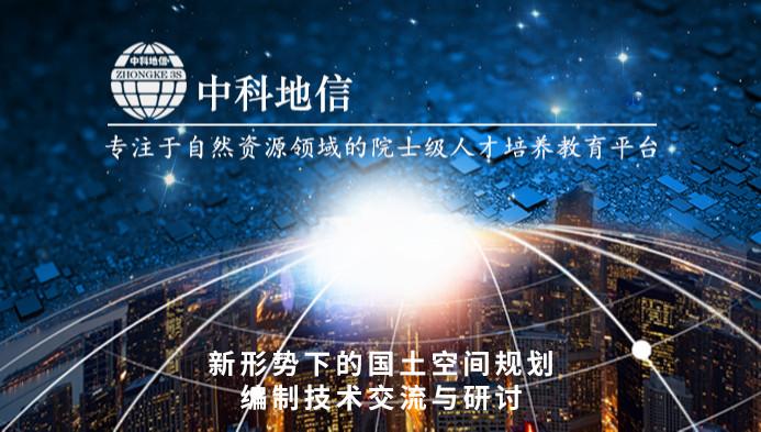 2019新形势下的国土空间规划编制技术交流与研讨(7月广州班)