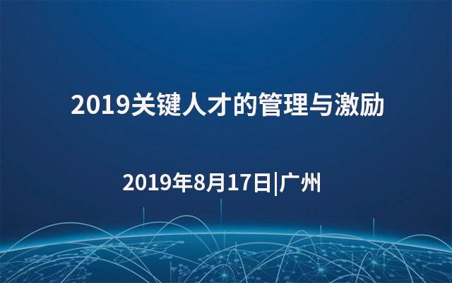 2019关键人才的管理与激励(8月广州班)