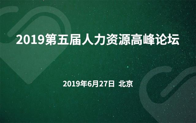 2019第五届人力资源高峰论坛(北京)