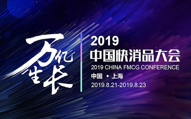 2019中国快消品大会(上海)
