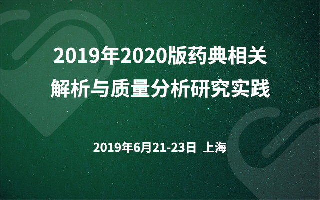 2019年2020版药典相关解析与质量分析研究实践(上海)