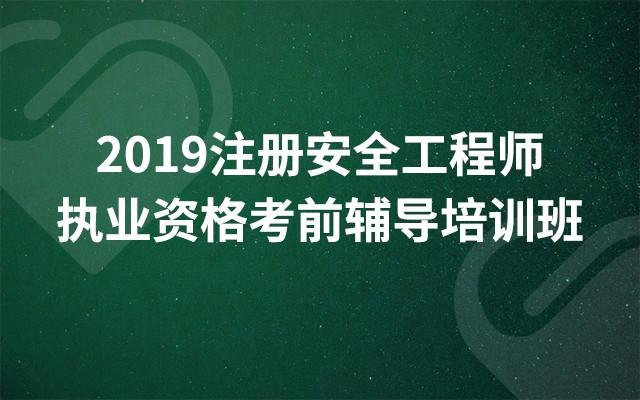 2019注册安全工程师执业资格考前辅导培训班(8月广州班)