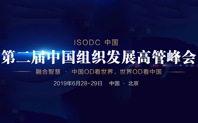 2019ISODC第二届中国组织发展高管峰会(北京)