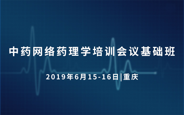 2019第7期中药网络药理学培训会议基础班(6月重庆班)